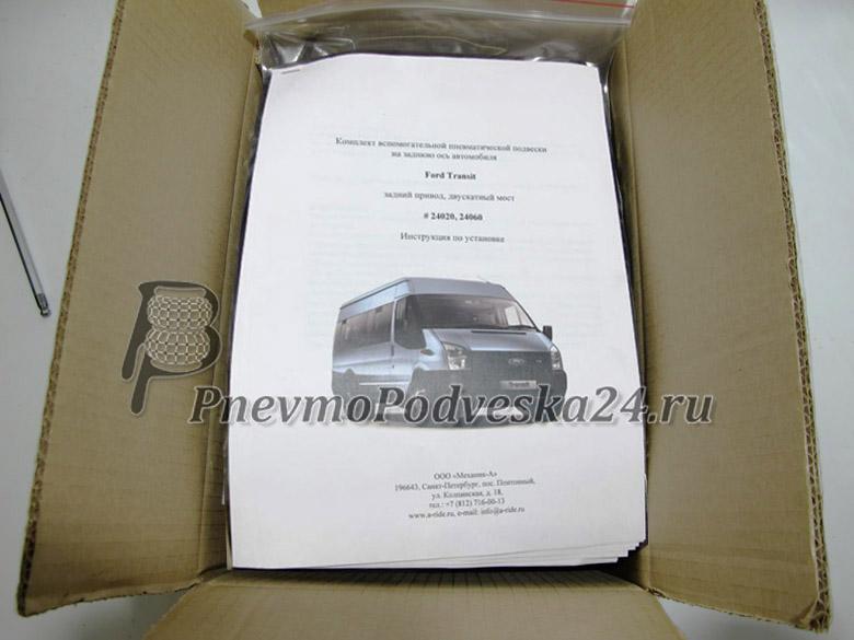 Инструкция пневмоподвески форд Транзит 2015