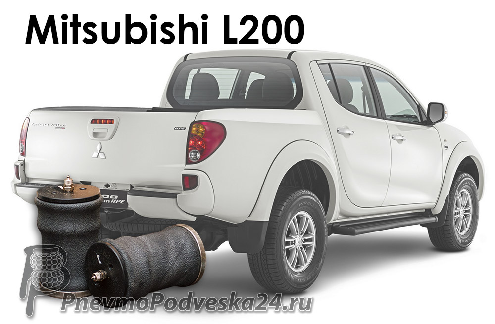 Пневмоподушки на Mitsubishi L200 ( Для комфортной езды). Задняя ось.