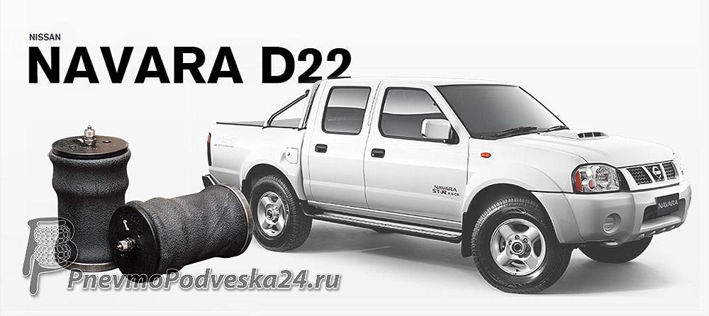 Комплект пневмоподушек Комфорт на Navara D22